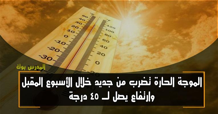 الموجة الحارة تضرب من جديد خلال الأسبوع المقبل وارتفاع يصل ل45 درجة
