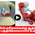 Police press reporter telephone audio viral | TAMIL TODAY CHANNEL