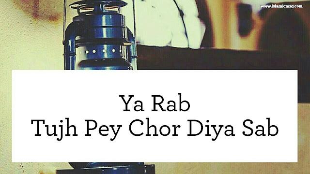 ya-rab-sab-tuj-py-chor-diya
