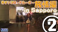 gachinco-gachi908