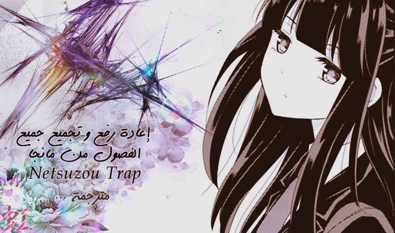 bf65fb5f9d784 إعادة رفع و تجميع جميع الفصول من مانجا NTR  Netsuzou Trap مترجمة ..