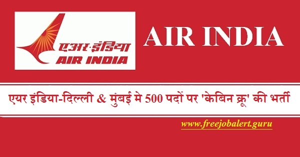 Air India Limited, Air India, Air India Recruitment, Cabin Crew, 12th, Delhi, Mumbai, Latest Jobs, Hot Jobs, air india logo