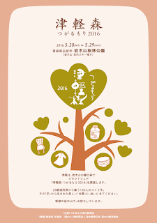 Craft Fair Tsugaru Mori 2016 津軽森 弘前市 Hirosaki City