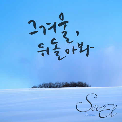 [Single] SEOEL – A Look Back At The Winter