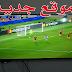 موقع جديد لمشاهدة القنوات الرياضية المشفرة العربية بين سبروت بدون انقطاع