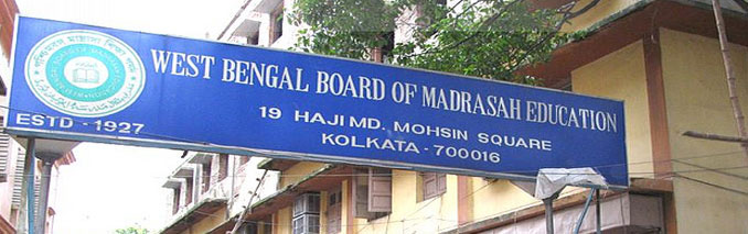 2017 West Bengal Board of Madrasah Education Routine