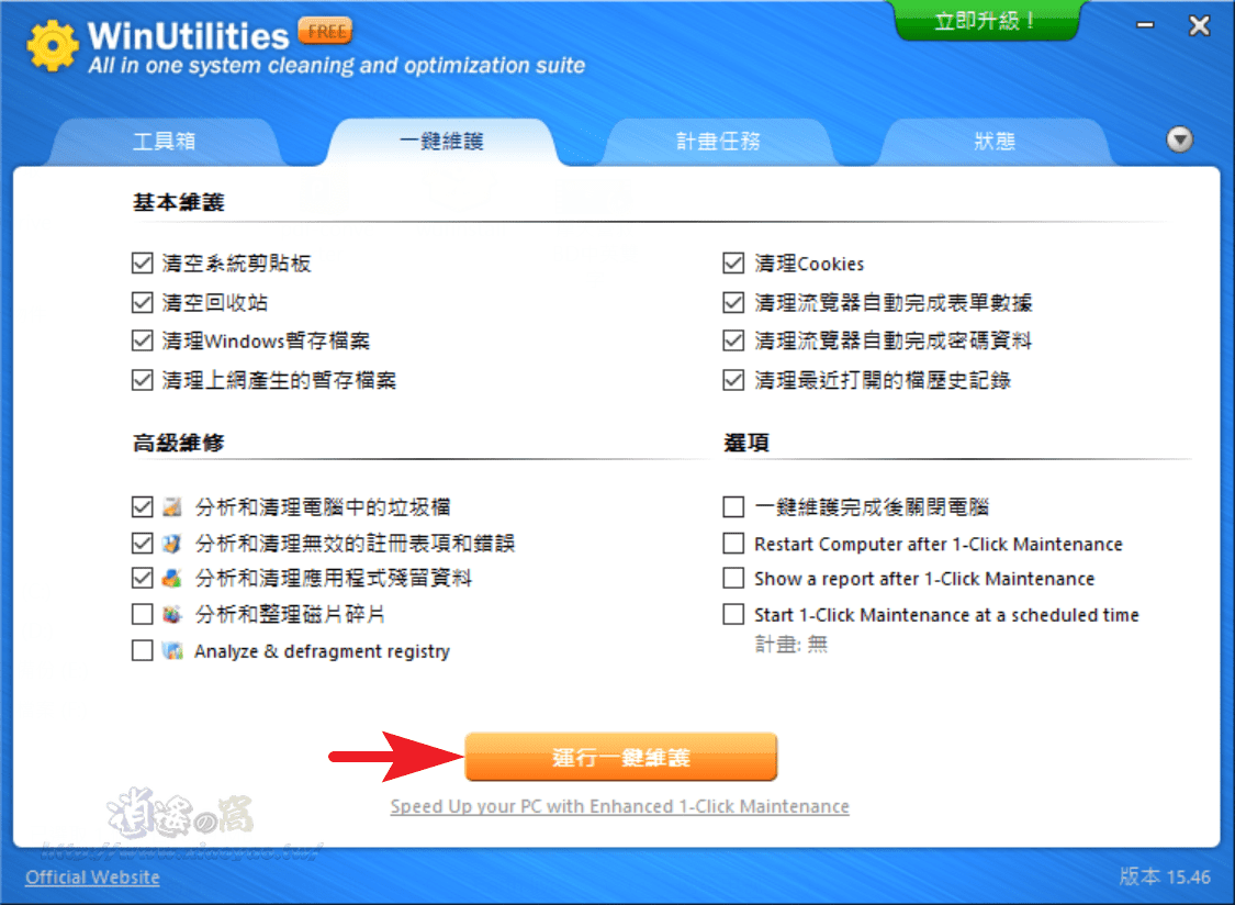 WinUtilities 免費電腦維護軟體