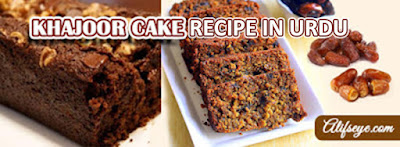 Khajoor Cake Recipe in Urdu