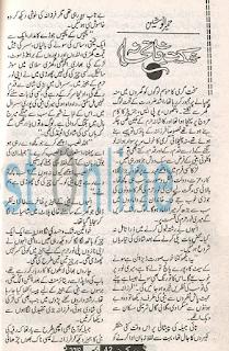 Shikasat e fatihana by Humaira Nosheen Online Reading