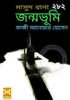 Jonmovumi by Kazi Anwar Hossain (Masud Rana - 282)