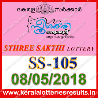 "keralalotteriesresults.in, ""kerala lottery result 8.5.2018 sthree sakthi SS 105"" 08 May 2018 Result, kerala lottery, kl result,  yesterday lottery results, lotteries results, keralalotteries, kerala lottery, keralalotteryresult, kerala lottery result, kerala lottery result live, kerala lottery today, kerala lottery result today, kerala lottery results today, today kerala lottery result, 08 05 2018, 08.05.2018, kerala lottery result 08-05-2018, sthree sakthi lottery results, kerala lottery result today sthree sakthi, sthree sakthi lottery result, kerala lottery result sthree sakthi today, kerala lottery sthree sakthi today result, sthree sakthi kerala lottery result, sthree sakthi lottery SS 105 results 8-5-2018, sthree sakthi lottery ss 105, live sthree sakthi lottery ss-105, sthree sakthi lottery, 8/5/2018 kerala lottery today result sthree sakthi, 08/05/2018 sthree sakthi lottery SS-105, today sthree sakthi lottery result, sthree sakthi lottery today result, sthree sakthi lottery results today, today kerala lottery result sthree sakthi, kerala lottery results today sthree sakthi, sthree sakthi lottery today, today lottery result sthree sakthi, sthree sakthi lottery result today, kerala lottery result live, kerala lottery bumper result, kerala lottery result yesterday, kerala lottery result today, kerala online lottery results, kerala lottery draw, kerala lottery results, kerala state lottery today, kerala lottare, kerala lottery result, lottery today, kerala lottery today draw result"