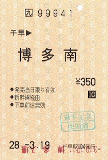 乗車券 千早→博多南
