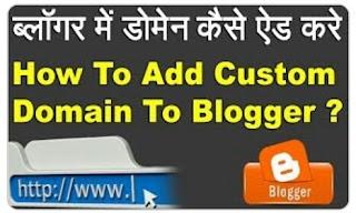 Blogger me costome domain kese add kare