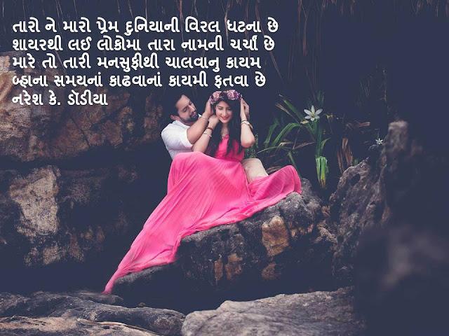 ब्हाना समयनां काढवानां कायमी फतवा छे Gujarati Muktak By Naresh K. Dodia