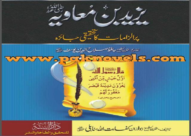 Yazeed Bin Muaweya Par Ilzamat Ka Tahqeeqi Jayza