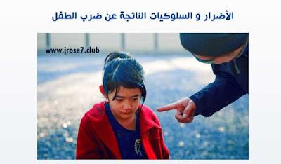 كيفية السيطرة على الطفل المشاغب,التعامل مع الطفل المشاغب في المدرسة,علاج الطفل المشاغب,كيفية التعامل مع الطفل المشاغب في المدرسة,