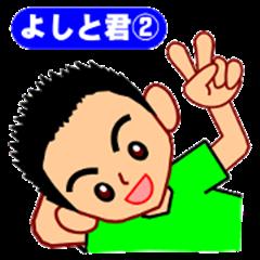 Yoshito 2