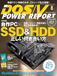 DOS/V POWER REPORT 2017年07月号