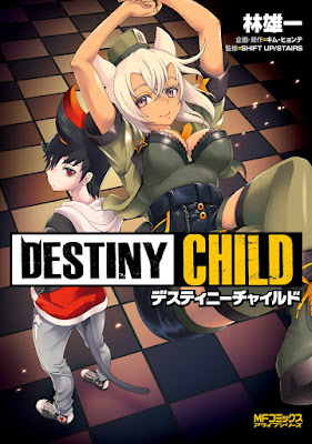 [林雄一] DESTINY CHILD