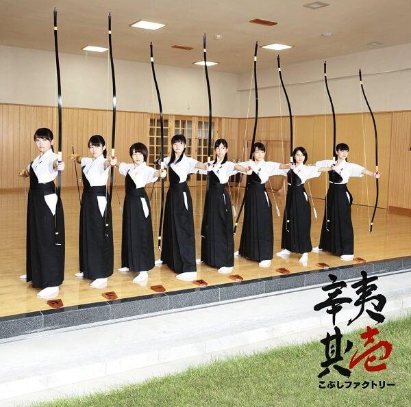 こぶしファクトリー (Magnolia Factory) – 辛夷の花 (The Kobushi Magnolia Flower) Lyrics MV 歌詞
