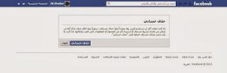 كيفيه حذف حسابك على الفيسبوك نهائى