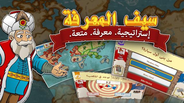 تحميل لعبة سيف المعرفة للكمبيوتر و الموبايل الاندرويد و الايفون برابط مباشر Download Saif Almarifa