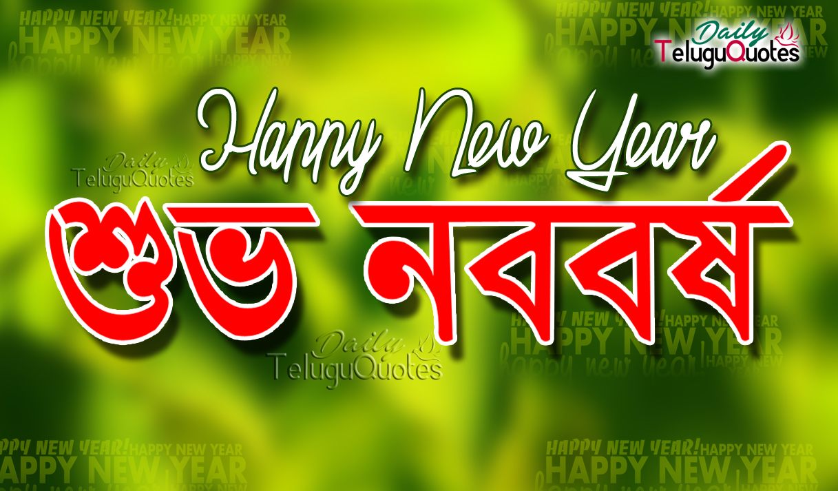 Nice Bengali Happy New Year Images Photos