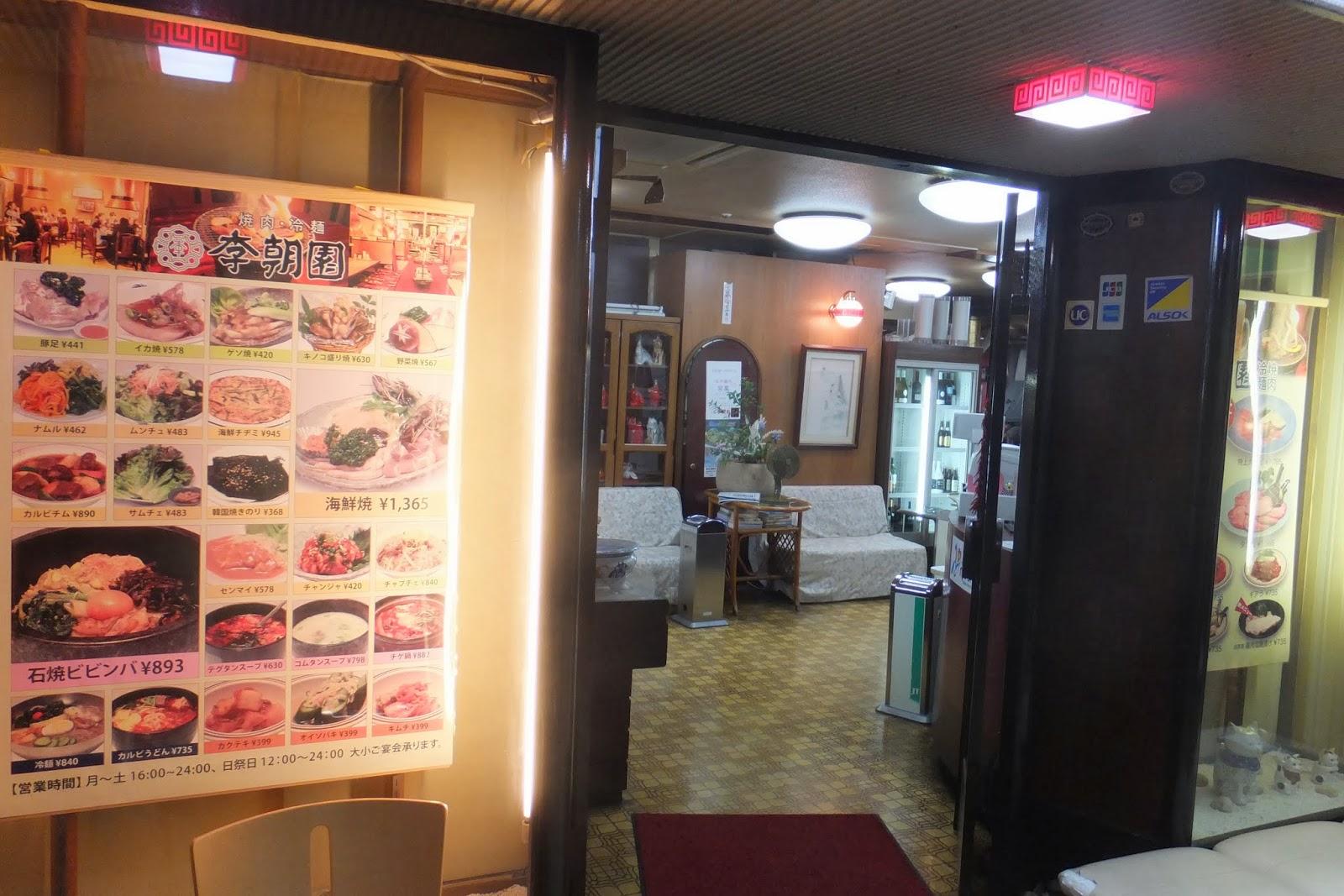 richoen-outside 吉祥寺李朝園店先