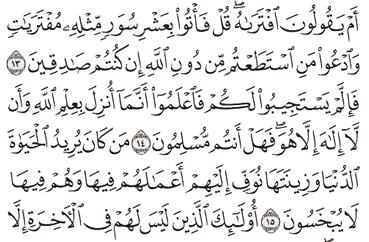 Tafsir Surat Hud Ayat 11, 12, 13, 14, 15