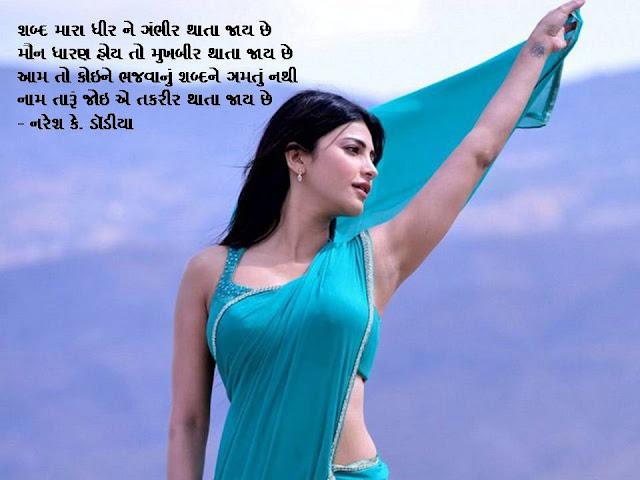 शब्द मारा धीर ने गंभीर थाता जाय छे Gujarati Muktak By Naresh K. Dodia