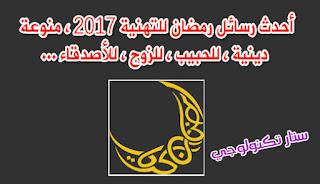 رسائل رمضان جديدة 2017 للتهنئة ، مسجات دينية وقصيرة
