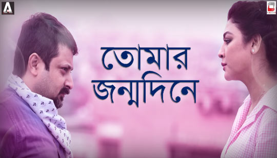 Tomar Jonmodine Song from Konttho music by Anupam Roy sung by Tushar