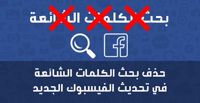 كيفية حذف والغاء بحث الكلمات الشائعة في تحديث فيسبوك الجديد