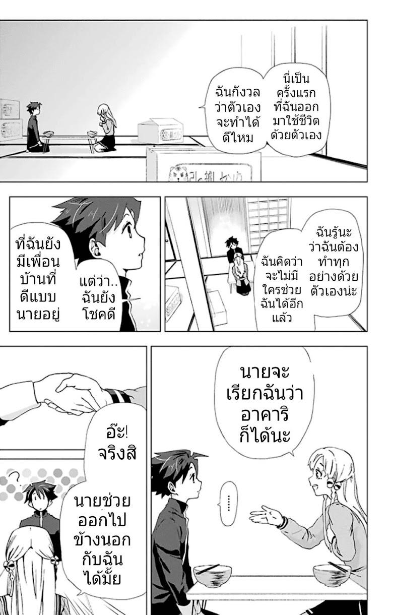 Mahou Tsukai no Deshi ga Warau Toki - หน้า 19