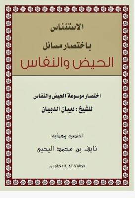 الاستئناس باختصار مسائل الحيض والنفاس - نايف بن محمد اليحيى pdf