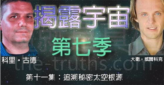 揭露宇宙:第七季第十一集:追溯秘密太空根源
