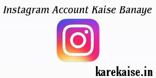 Instagram par apna account kaise banaye