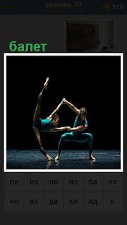 мужчина и женщина танцуют балет на сцене