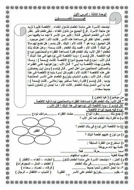 اقوى مراجعة نهائية فى اللغة العربية للصف الثالث الابتدائى الترم الثانى روعة جدا لن تجد لها اى مثيل 12
