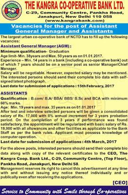 कांगड़ा सहकारी बैंक लिमिटेड KCBL  Recruitment 2017 (www.kangrabank.com) Apply Now