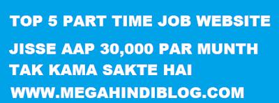 World Ki Top 5 Websites Ke Sath Har Ghante 500 Kamaye Apne Pasand Ka Kaam Karke