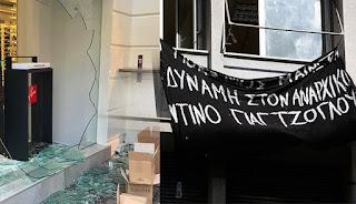 Οι ρέμπελοι απειλούν να ισοπεδώσουν την... Αθήνα!