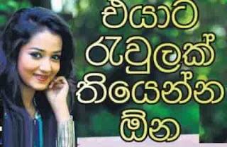 Gossip Chat with Sadani madhubhashani pathirana