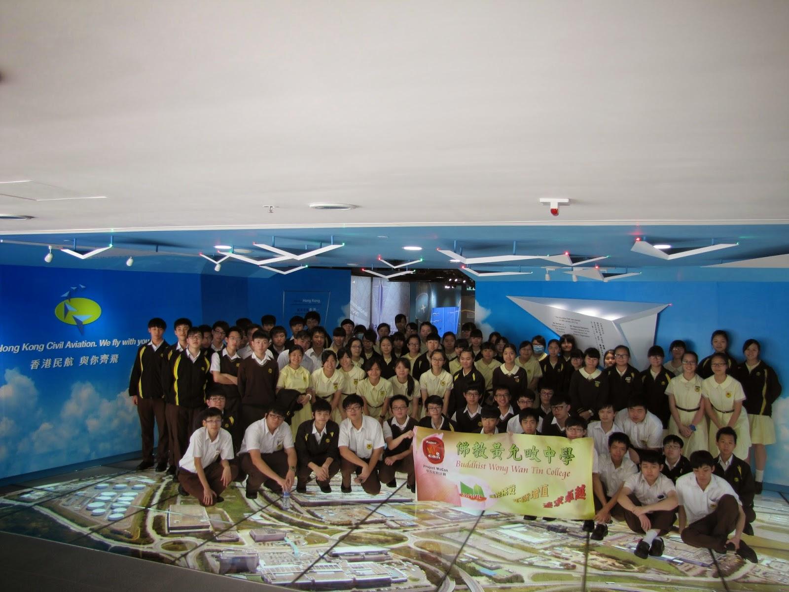 佛教黃允畋中學 學校起動計劃: 參觀民航處總部航空教育徑