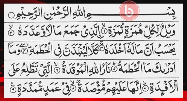 Isi Kandungan Surat Al Humazah Ayat 1 8