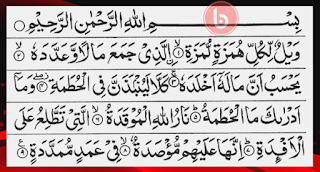 Isi Kandungan Surat Al-Humazah Ayat 1-8
