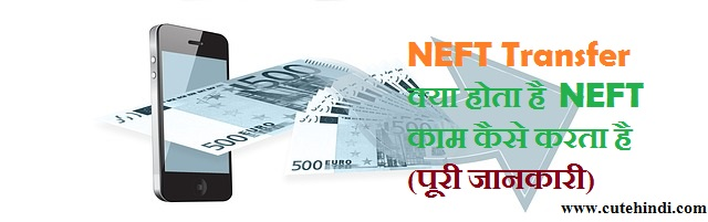 What is NEFT Transfer
