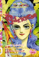 ขายการ์ตูนออนไลน์ การ์ตูน Princess เล่ม 125