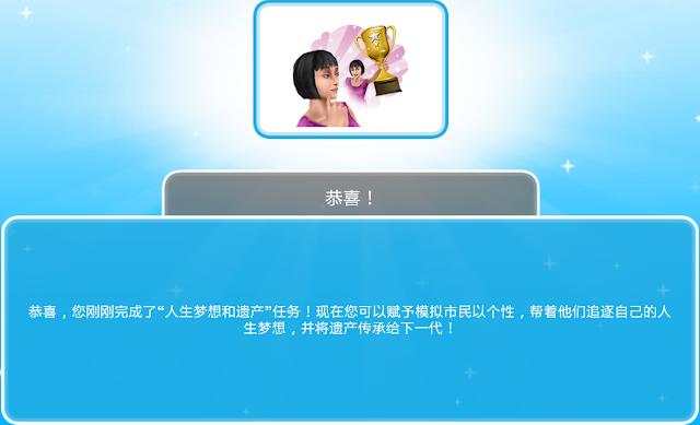 初夏的極光: 【攻略】The Sims FreePlay - 人生夢想及生命球