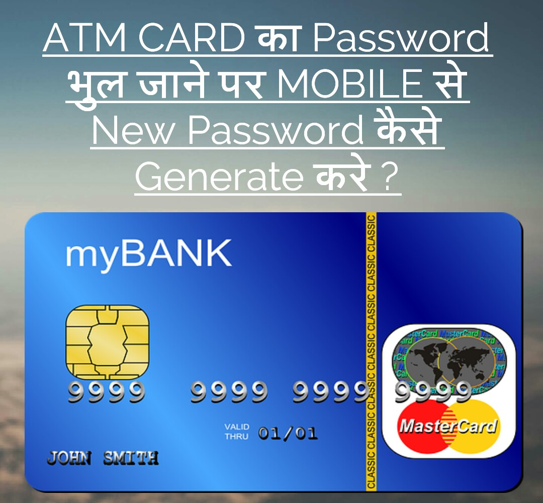 Mobile से ATM CARD का PASSWORD कैसे Creat करे